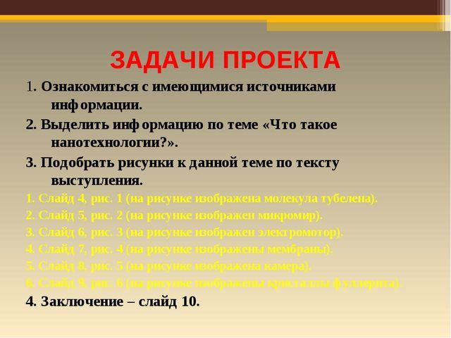 ЗАДАЧИ ПРОЕКТА 1. Ознакомиться с имеющимися источниками информации. 2. Выдели...