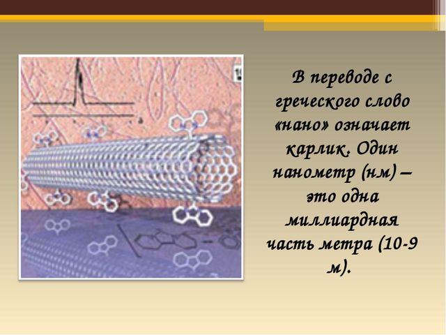 В переводе с греческого слово «нано» означает карлик. Один нанометр (нм) – эт...
