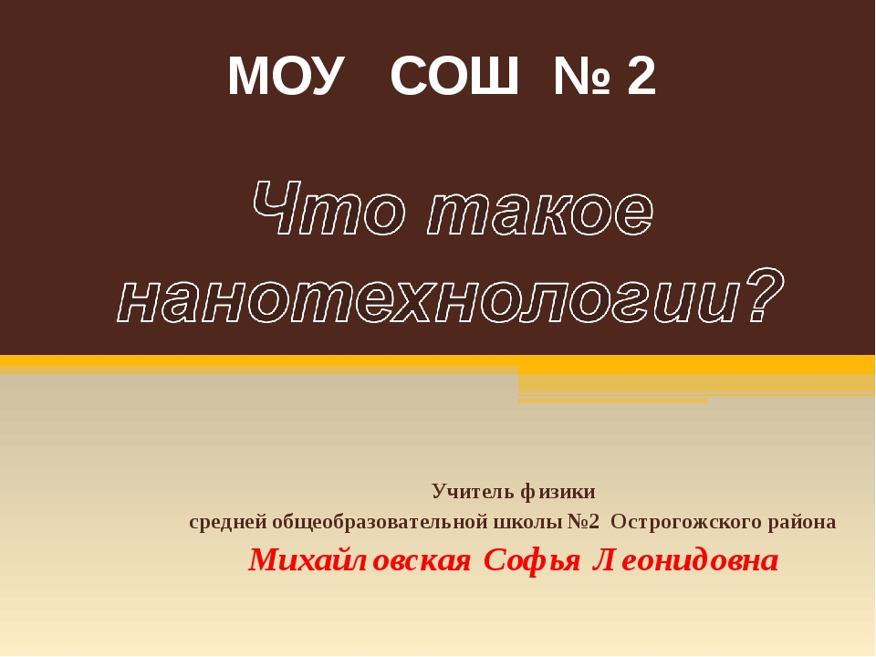 МОУ СОШ № 2 Учитель физики средней общеобразовательной школы №2 Острогожского...
