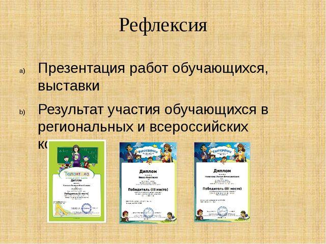 Рефлексия Презентация работ обучающихся, выставки Результат участия обучающих...