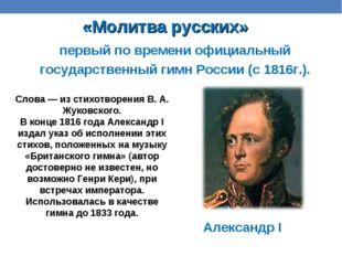 «Молитва русских» Александр I Слова — из стихотворения В. А. Жуковского. В ко