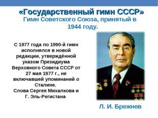 «Государственный гимн СССР» Л. И. Брежнев Гимн Советского Союза, принятый в 1