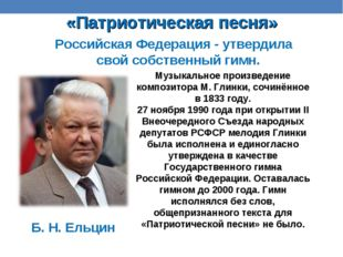 «Патриотическая песня» Б. Н. Ельцин Российская Федерация - утвердила свой соб