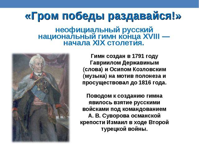 «Гром победы раздавайся!» неофициальный русский национальный гимн конца XVIII...