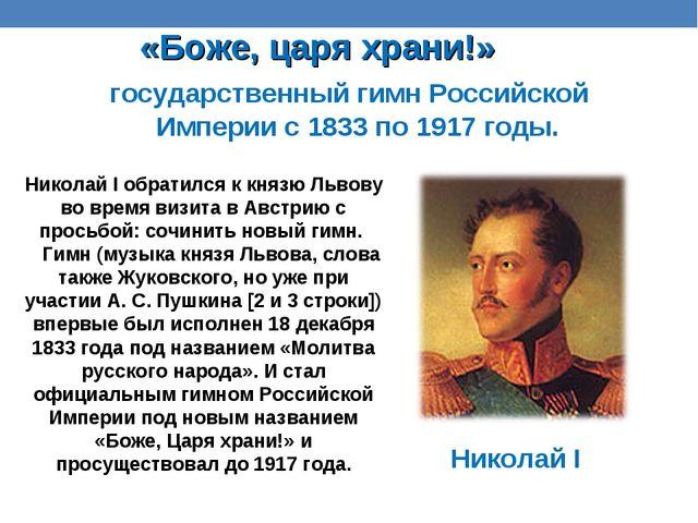 «Боже, царя храни!» Николай I государственный гимн Российской Империи с 1833...