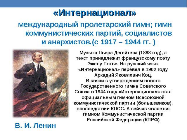 «Интернационал» В. И. Ленин международный пролетарский гимн; гимн коммунистич...