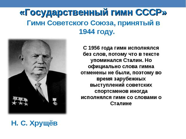 «Государственный гимн СССР» Н. С. Хрущёв Гимн Советского Союза, принятый в 19...