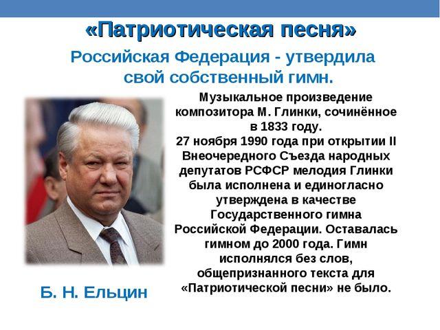 «Патриотическая песня» Б. Н. Ельцин Российская Федерация - утвердила свой соб...