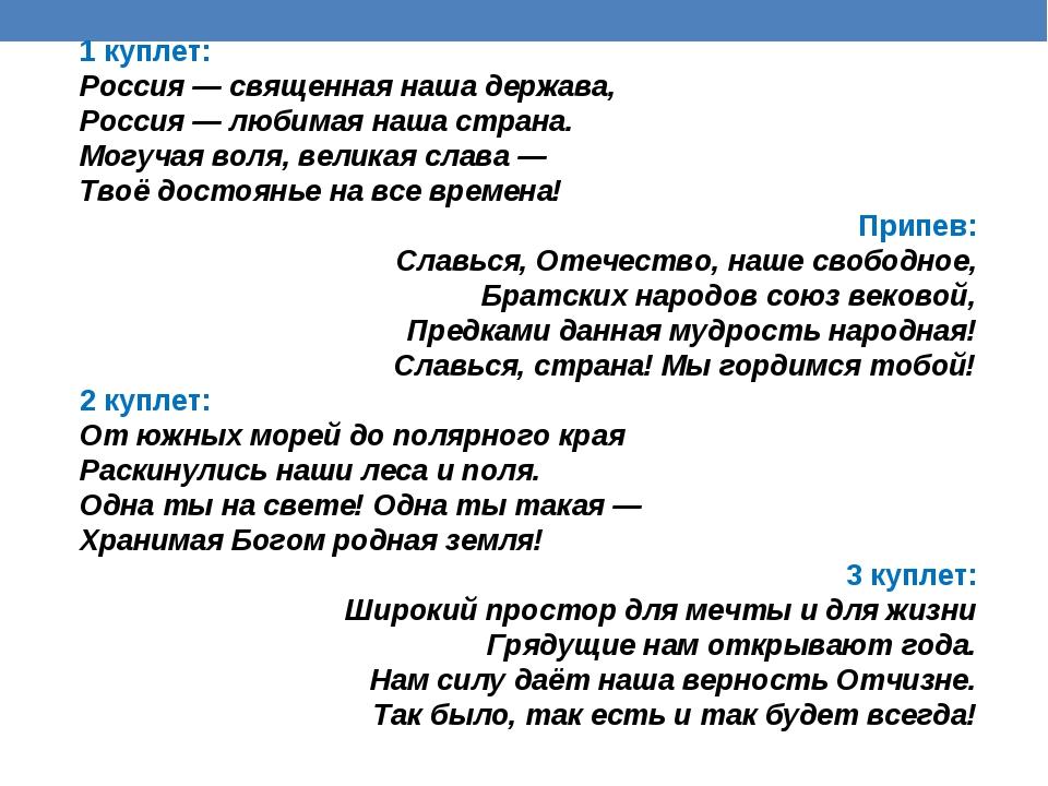 1 куплет: Россия — священная наша держава, Россия — любимая наша страна. Могу...