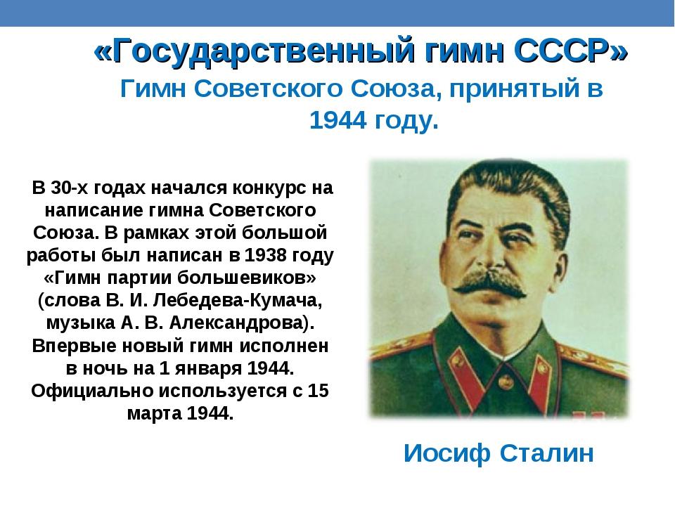 «Государственный гимн СССР» Иосиф Сталин Гимн Советского Союза, принятый в 19...