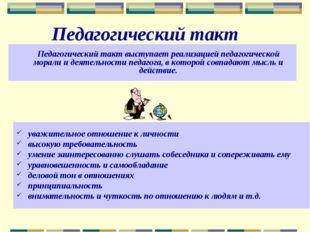 Педагогический такт Педагогический такт выступает реализацией педагогической