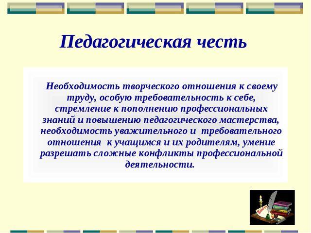 Педагогическая честь Необходимость творческого отношения к своему труду, особ...