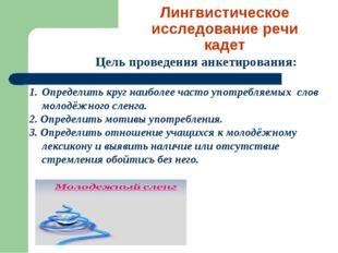 Лингвистическое исследование речи кадет Цель проведения анкетирования: Опреде