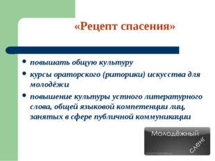 «Рецепт спасения» повышать общую культуру курсы ораторского (риторики) искусс