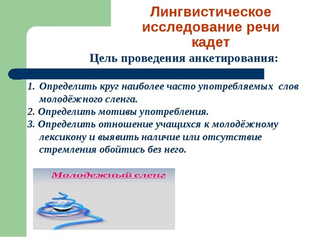 Лингвистическое исследование речи кадет Цель проведения анкетирования: Опреде...