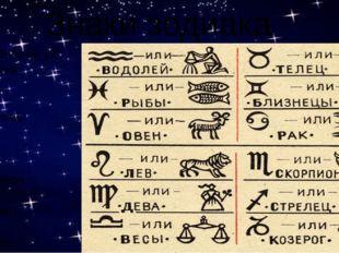 Знаки зодиака Всего знаков 12: -Водолей -Телец -Рыбы -Близнецы -Овен -Рак -Ле