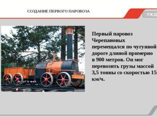 СОЗДАНИЕ ПЕРВОГО ПАРОВОЗА РЖД Первый паровоз Черепановых перемещался по чугун
