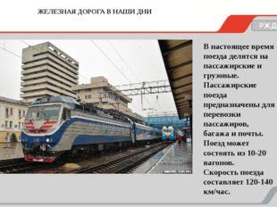 РЖД ЖЕЛЕЗНАЯ ДОРОГА В НАШИ ДНИ В настоящее время поезда делятся на пассажирск