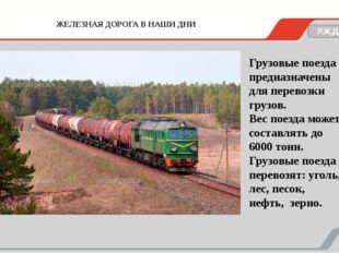 ЖЕЛЕЗНАЯ ДОРОГА В НАШИ ДНИ РЖД Грузовые поезда предназначены для перевозки гр