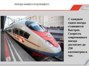 ПОЕЗДА НАШЕГО БУДУЮЩЕГО РЖД С каждым годом поезда становятся быстрее. Скорост
