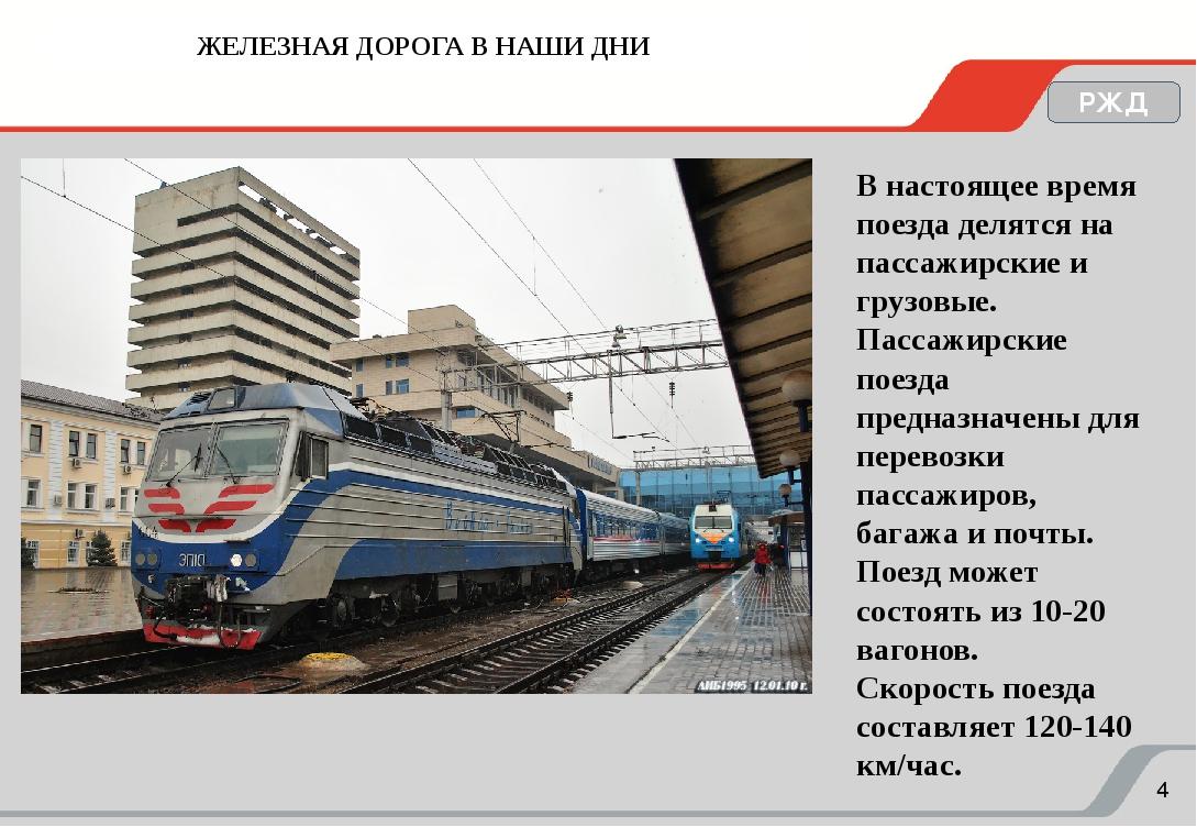 РЖД ЖЕЛЕЗНАЯ ДОРОГА В НАШИ ДНИ В настоящее время поезда делятся на пассажирск...