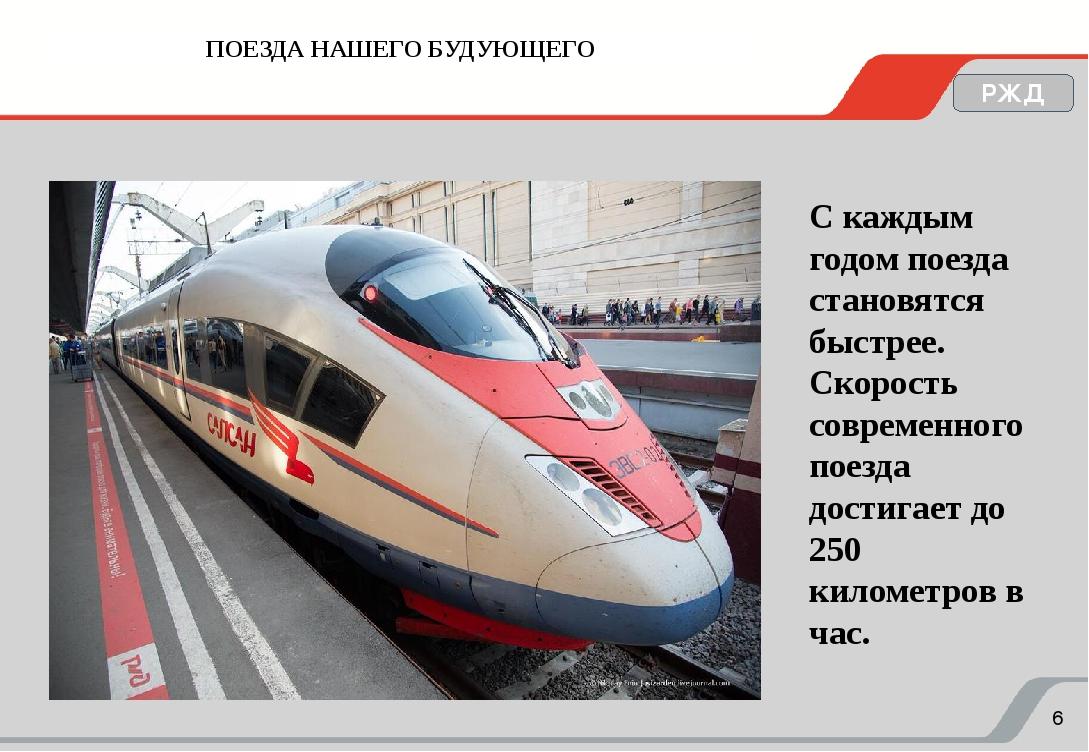 ПОЕЗДА НАШЕГО БУДУЮЩЕГО РЖД С каждым годом поезда становятся быстрее. Скорост...