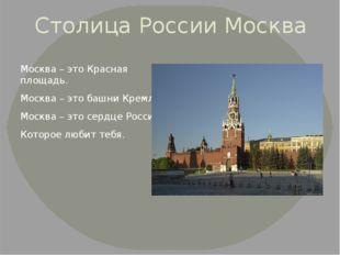 Столица России Москва Москва – это Красная площадь. Москва – это башни Кремля