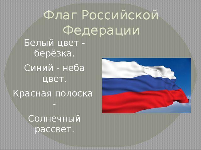 Флаг Российской Федерации Белый цвет - берёзка. Синий - неба цвет. Красная по...