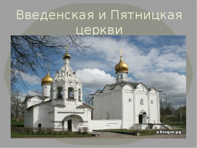 Введенская и Пятницкая церкви в Сергиеве Посаде