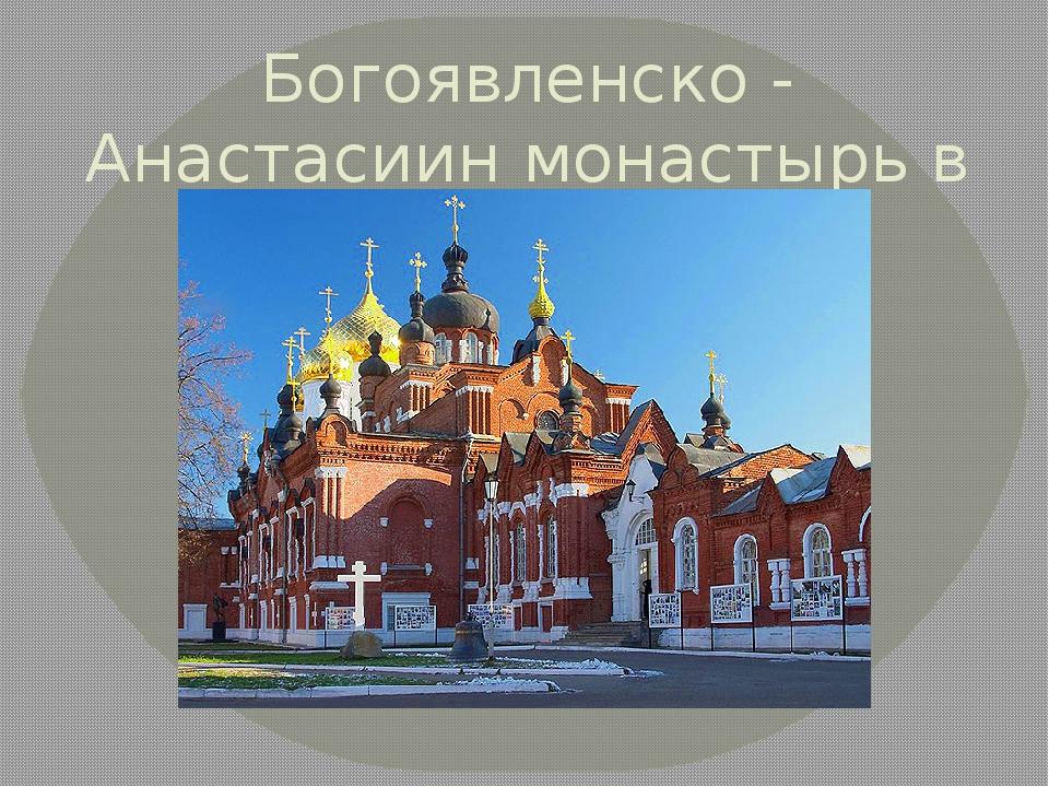 Богоявленско - Анастасиин монастырь в Костроме