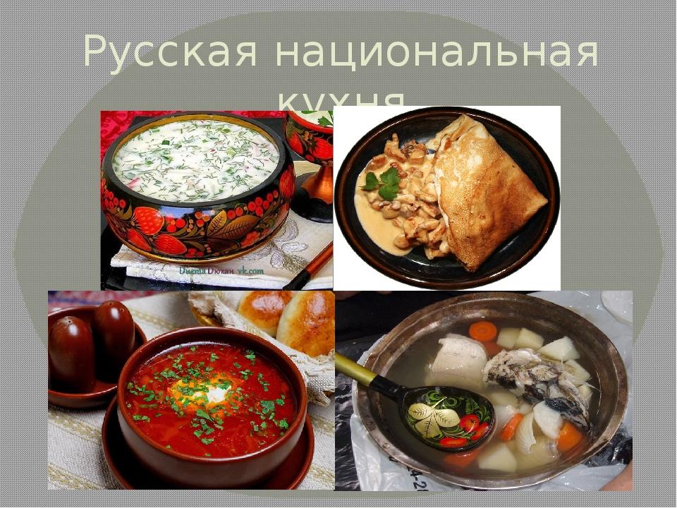 Русская национальная кухня