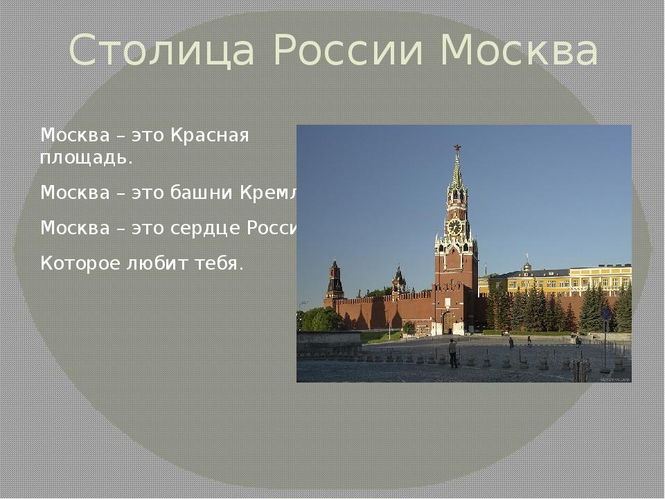 Столица России Москва Москва – это Красная площадь. Москва – это башни Кремля...