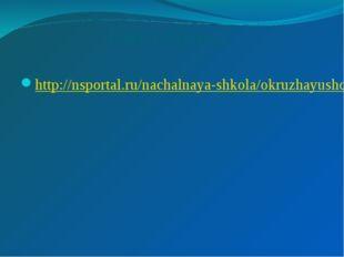 Викторина http://nsportal.ru/nachalnaya-shkola/okruzhayushchii-mir/2014/03/13