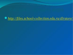 Картины ночного моря http://files.school-collection.edu.ru/dlrstore/020b3ca9-