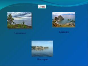 Ладожское Байкал Виктория