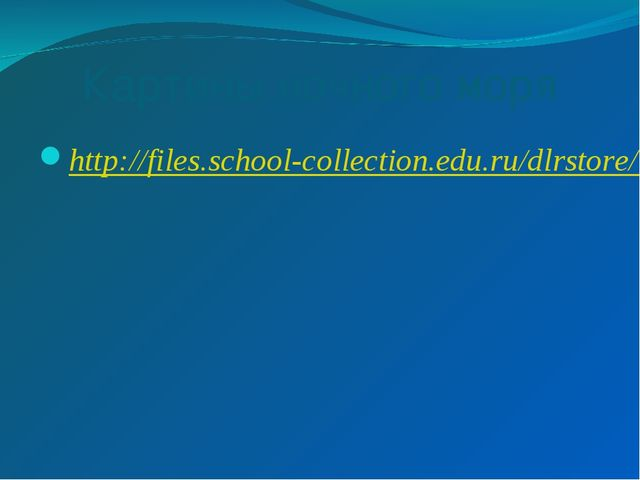 Картины ночного моря http://files.school-collection.edu.ru/dlrstore/020b3ca9-...
