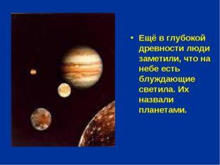 Ещё в глубокой древности люди заметили, что на небе есть блуждающие светила.