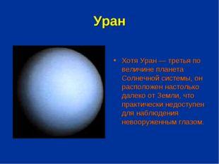 Уран Хотя Уран — третья по величине планета Солнечной системы, он расположен