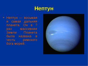 Нептун Нептун — восьмая и самая дальняя планета. Он в 7 раз массивнее Земли П