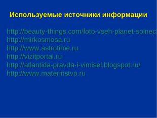 Используемые источники информации http://beauty-things.com/foto-vseh-planet-s