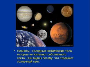 Планеты - холодные космические тела, которые не излучают собственного света.