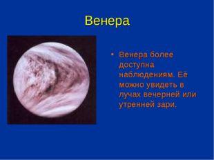 Венера Венера более доступна наблюдениям. Её можно увидеть в лучах вечерней и