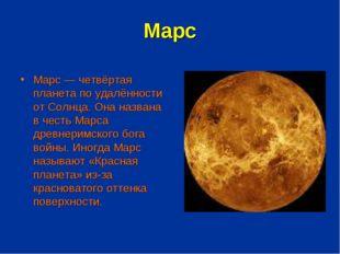 Марс Марс— четвёртая планета по удалённости от Солнца. Она названа в честь М
