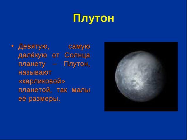 Плутон Девятую, самую далёкую от Солнца планету – Плутон, называют «карликово...