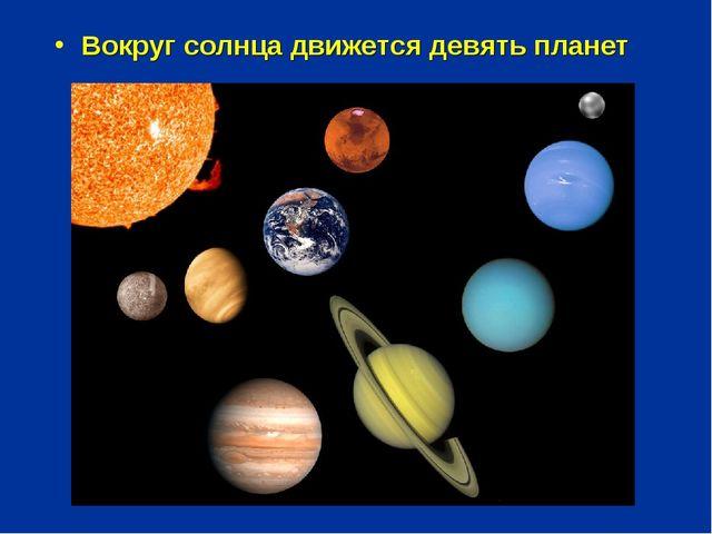 Вокруг солнца движется девять планет