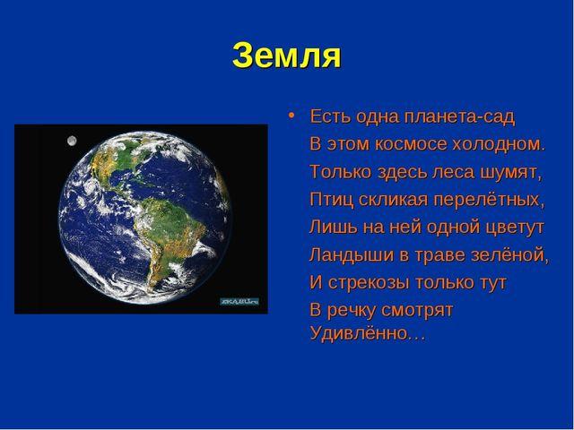 Земля Есть одна планета-сад В этом космосе холодном. Только здесь леса шумят,...