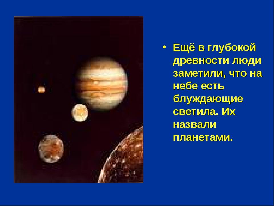 Ещё в глубокой древности люди заметили, что на небе есть блуждающие светила....
