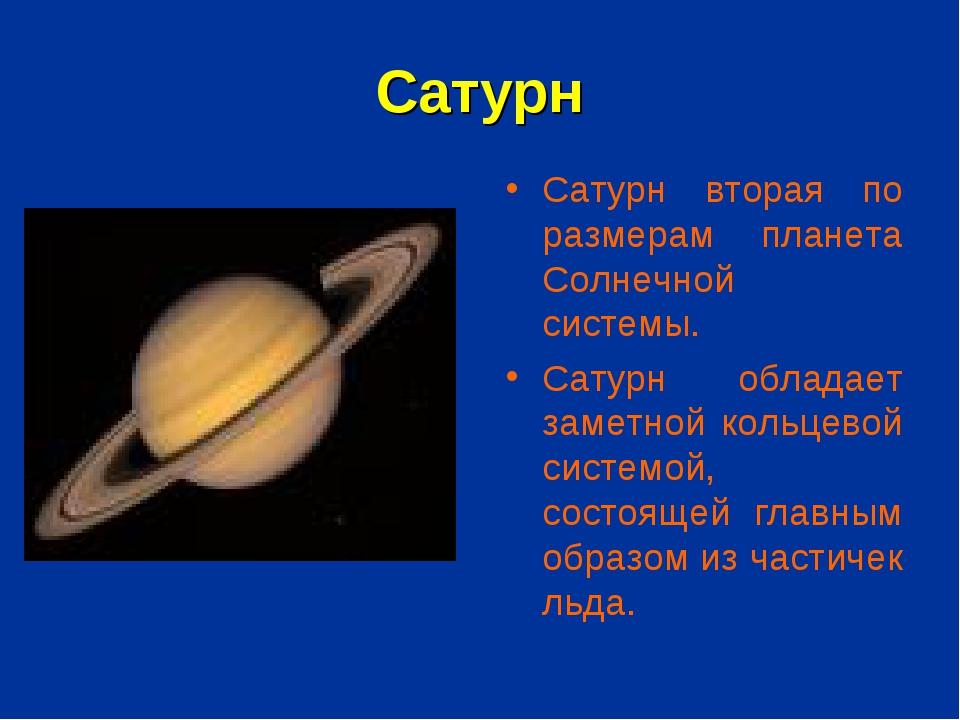 Сатурн Сатурн вторая по размерам планета Солнечной системы. Сатурн обладает з...