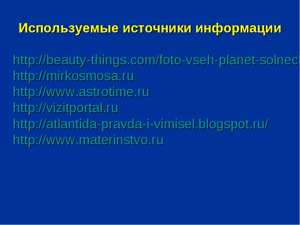 Используемые источники информации http://beauty-things.com/foto-vseh-planet-s...
