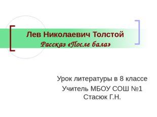 Лев Николаевич Толстой Рассказ «После бала» Урок литературы в 8 классе Учител
